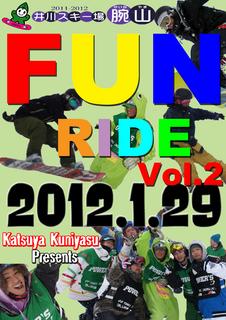 fun ride大.jpg